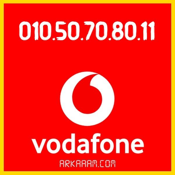 رقم فودافون سهل  ومميز 01050708011