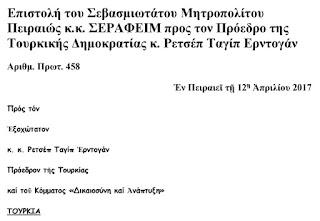 Πειραιώς Σεραφείμ προς Ερντογάν: «Να σας βαπτίσει Ορθόδοξο ο Οικ.Πατριάρχης με ανάδοχο τον Βλ.Πούτιν»