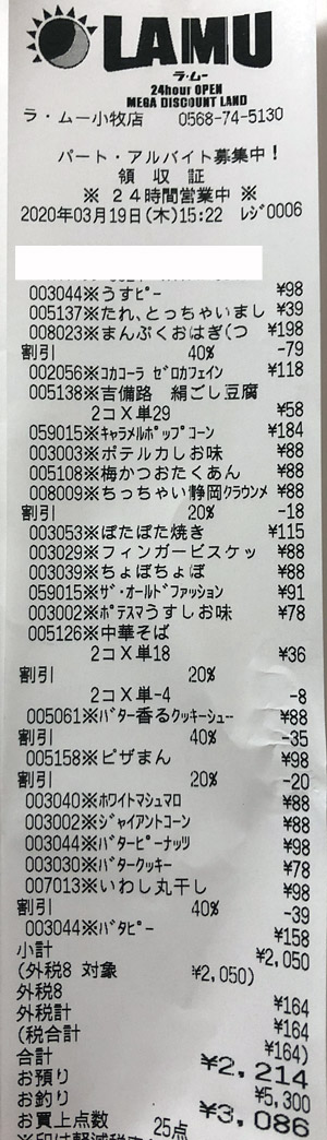 ラ・ムー 小牧店 2020/3/19 のレシート