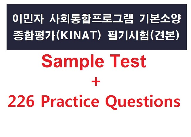 KIIP Level 5 Test Samples PDF +226 Practice Questions ...
