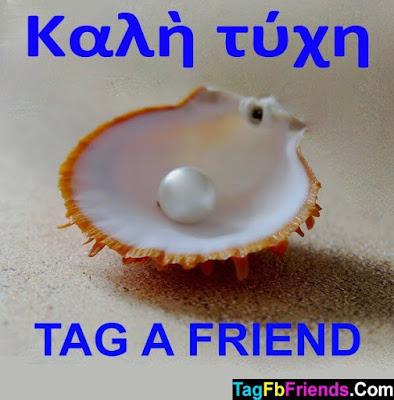 Good luck in Greek language