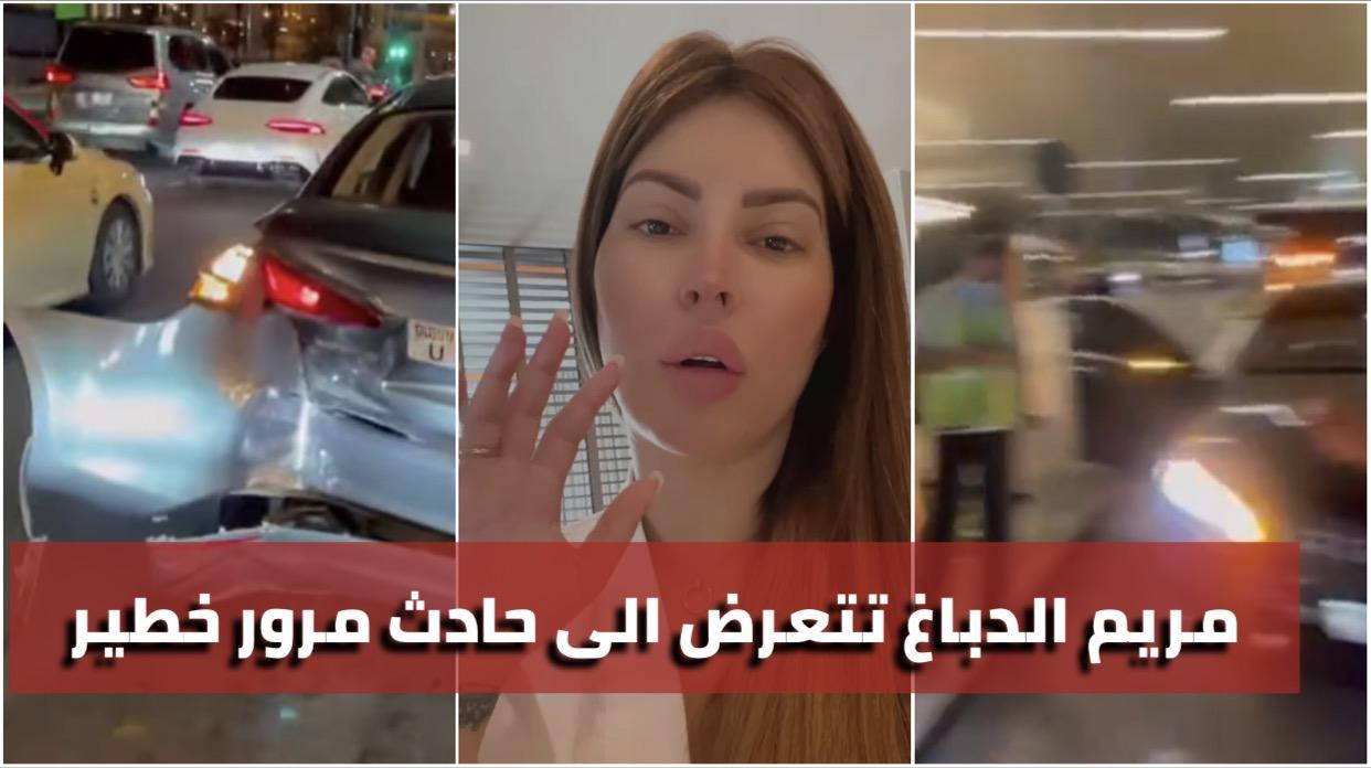 عاجل/ بالفيديو : مريم الدباغ تتعرض الى حادث مرور خطير في دبي