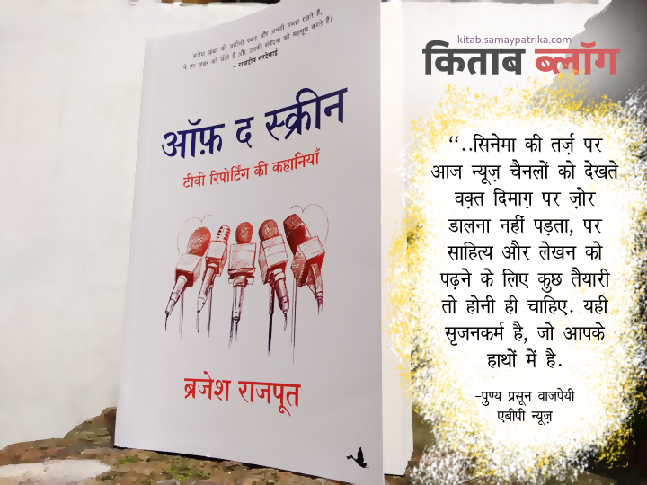 brajesh-rajput-hindi-book