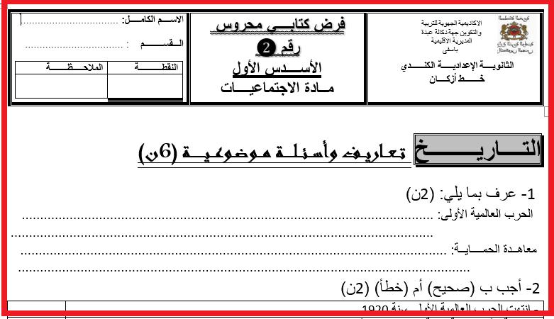 الفرض الثاني اجتماعيات الأسدوس 1 الثالثة اعدادي Word
