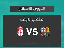 نتيجة مباراة برشلونة وغرناطة اليوم الموافق 2021/04/29 في الدوري الاسباني