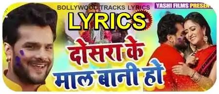 Dosra-Ke-Mal-Bani-Ho-Lyrics-Khesari-Lal-Yadav