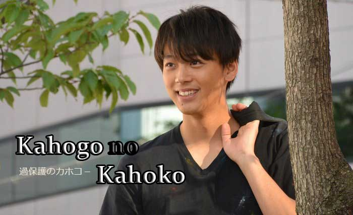 Kahogo no Kahoko