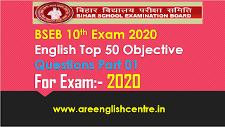 BSEB 10th Exam 2020 English Top 50 Objective Questions Part 01