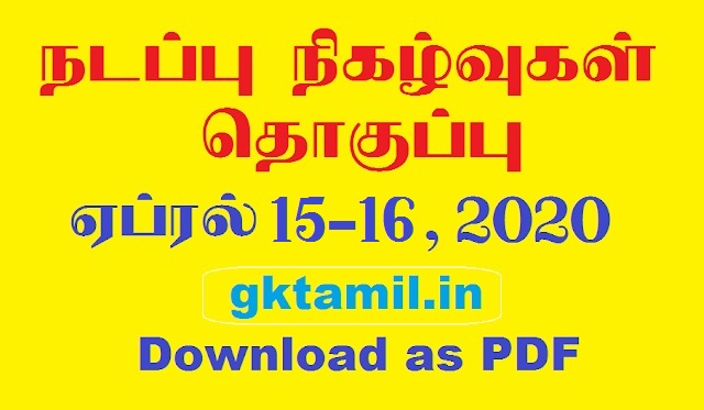 TNPSC Current Affairs April 15-16, 2020 (GK Tamil) - PDF
