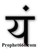 Yam-यं Beej Mantra for Uchchatan Prayog