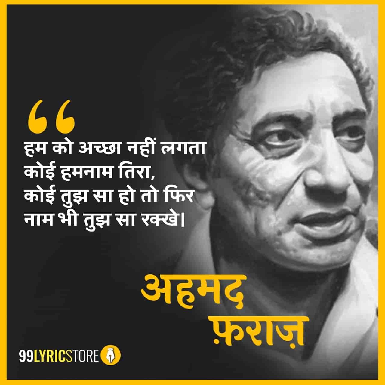 This beautiful ghazal 'Har Koi Dil Ki Hatheli Pe Hai Sahra Rakkhe' has written by Ahmad Faraz.
