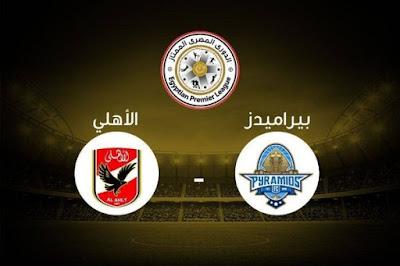 مشاهدة مباراة الاهلي وبيراميدز 11-10-2020 بث مباشر في الدوري المصري