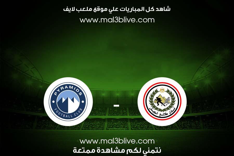 مشاهدة مباراة طلائع الجيش وبيراميدز بث مباشر اليوم الموافق 2021/08/08 في الدوري المصري