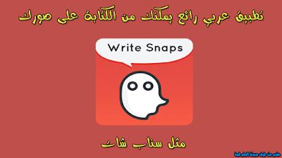 تطبيق عربي مميز للكتابة على الصور مثل سناب شات للاندرويد