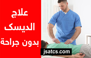علاج الديسك بدون جراحة في السعودية