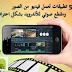 تحميل أفضل 5 تطبيقات لعمل فيديو من الصور ومقطع صوتي للأندرويد بشكل احترافي
