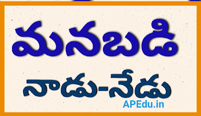 Completion of NADU-NEDU work at a school in your hometown ...