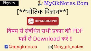 [**भौतिक विज्ञान**] Physics Notes PDF In Hindi
