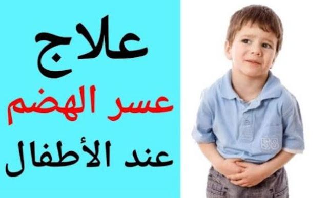 علاج عسر الهضم عند الاطفال و أسبابه وأعراضه وكيفية الوقاية منه