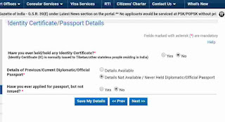 पासपोर्ट कैसे बनाते हैं?