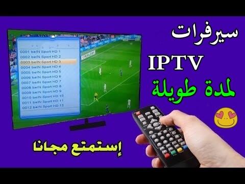 حصريا سيرفرات IPTV مدفوع وثابت لمدة سنة واكثر مجانا 2020