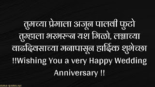 Wedding Anniversary Wishes in Marathi for couples
