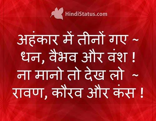 Ego Curse : Example - HindiStatus