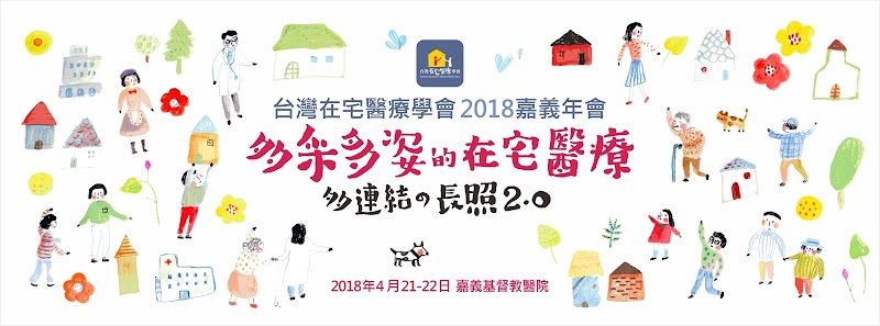 2018嘉義嘉基年會