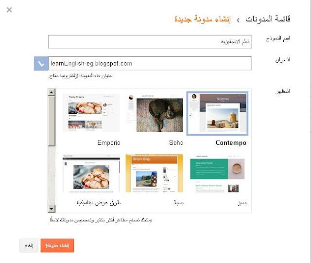 انشاء مدونة بلوجر الخطوة الثانية