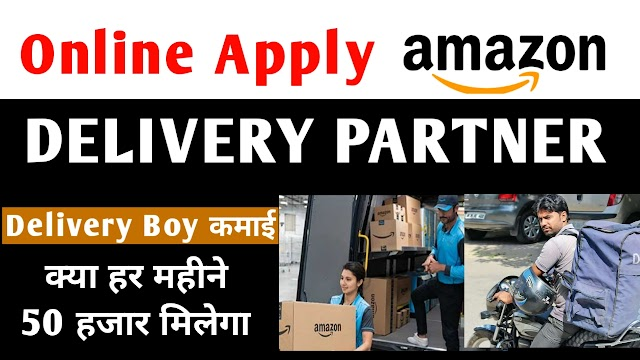 Amazon Delivery Service Partner - Amazon Delivery Boy Salary - Amazon Delivery Earnings in India