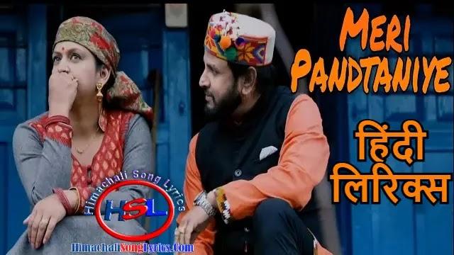 Meri Pandtaniye Song Lyrics - Kuldeep Sharma : मेरी पंडतानिये