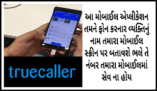 Free Download Application True Caller and Learn about useful features