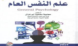 كتاب علم النفس العام  معاوية محمود أبوغزال pdf