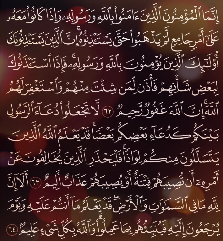 شرح وتفسير سورة النور Surah An-Nur  ( من الآية 59 إلى الاية 48 )