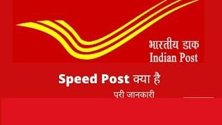 Speed Post Kya Hai - Speed Post Kaise Kare In Hindi