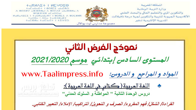 الفرض الثاني للمستوى السادس ابتدائي لاساتذة اللغة العربية