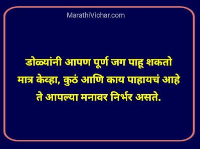 shubh ratri marathi suvichar
