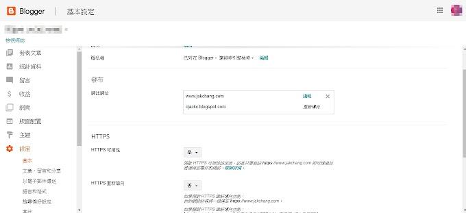 如何在Blogger使用個人註冊網域與重新導向?