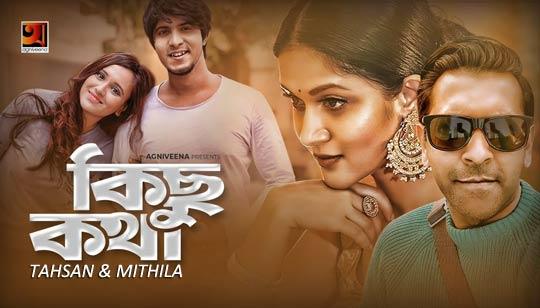 Kichu Kotha Lyrics by Tahsan And Mithila
