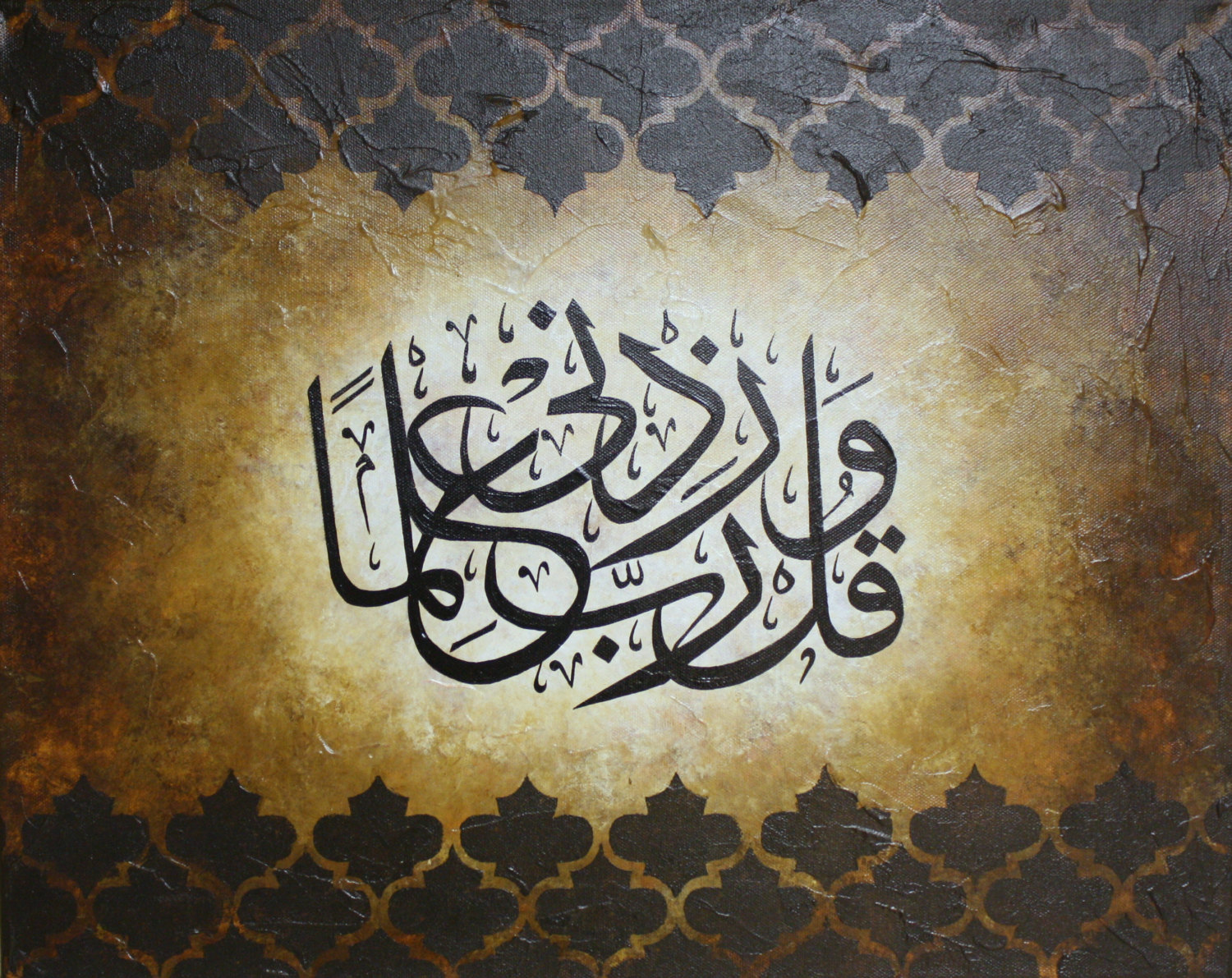 Arabic Calligraphy Rabbi Zidni Ilma