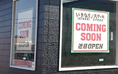 開店情報 いきなり!ステーキ 大阪羽曳野店(羽曳野市)