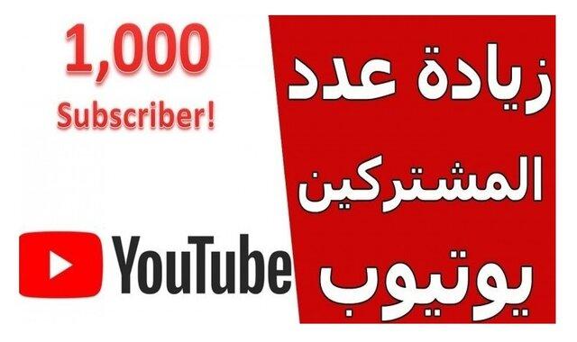 زيادة عدد مشتركين و مشاهدات اليوتيوب من الصفر بطريقة شرعية و مضمونة