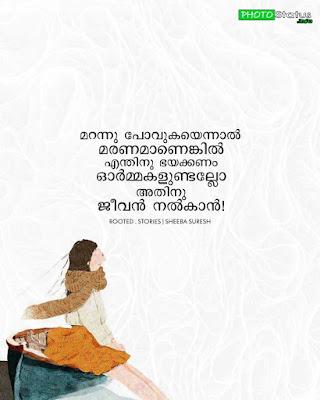Malayalam Status For Whatsapp