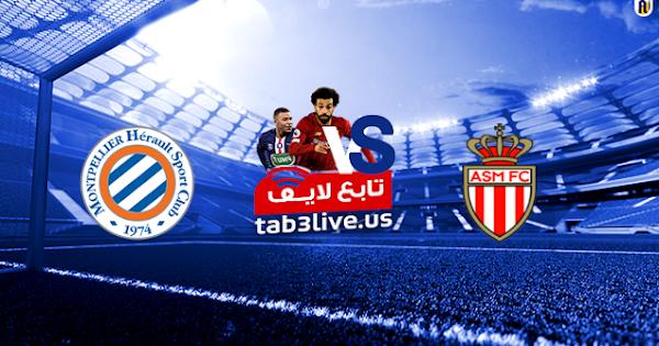 مشاهدة مباراة موناكو ومونبلييه بث مباشر اليوم 2020/10/18 الدوري الفرنسي