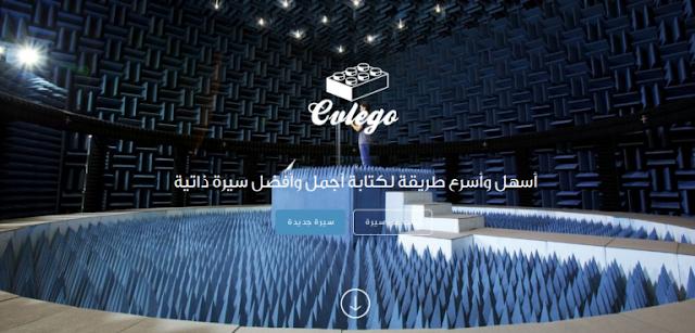 إنشاء سيرة ذاتية إحترافية مجانا و بسهولة مع هذا الموقع العربي