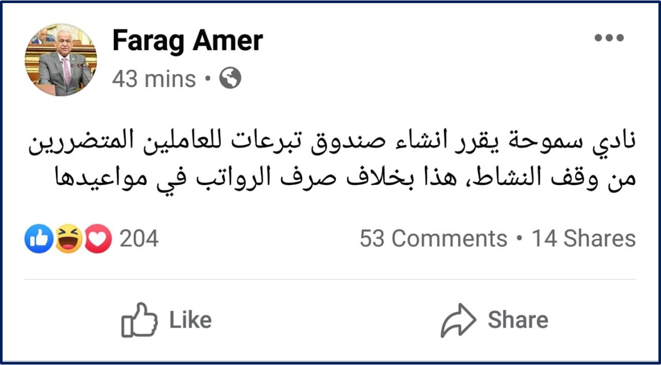 فرج عامر يشدد على صرف رواتب العاملين بنادي سموحة في مواعيدها
