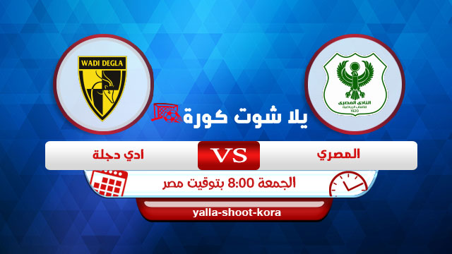 el-masry-vs-wadi-degla