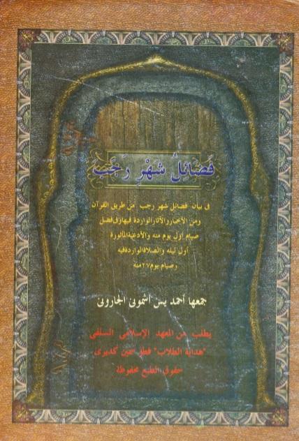 kitab fadhailul syahri rojab makna pesantren pethuk hidayatuth thullab