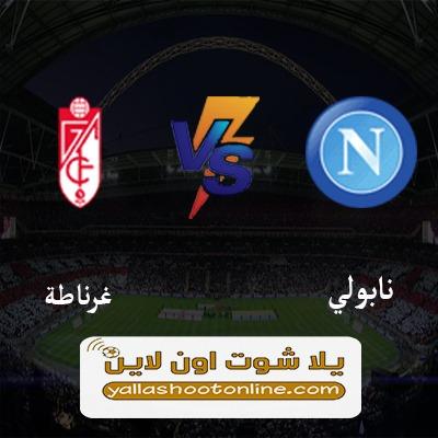 بث مباشر مباراة نابولي وغرناطة اليوم
