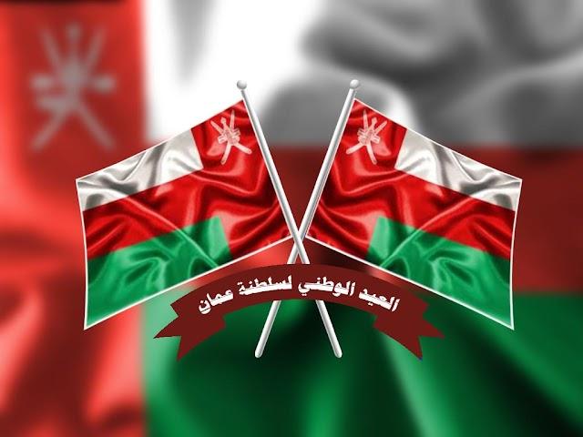 صور تصاميم ورمزيات جديدة 2018-2019 العيد الوطني سلطنة عمان